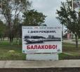 День города – 250 лет Балакову. Как это было? Фотоотчет.