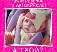 ГИБДД проводит фотоконкурс «Мой ребенок в автокресле»