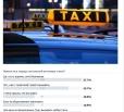 Балаковцы готовы платить больше, но за легальное такси.