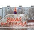 Балаковцы зиму проводили и прощения попросили (фото)