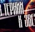 В ГЦИ состоится концертная программа, посвященная Дню космонавтики