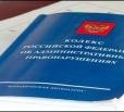 С завтрашнего дня вступят в силу поправки в КоАП РФ