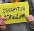 """Следственный отдел проведет встречу с дольщиками ЗАО """"Саратовгесстрой"""""""