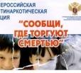 В Балакове пройдет митинг-концерт в рамках 1-го этапа Всероссийской антинаркотической акции «Сообщи, где торгуют смертью»