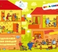 Центр «Ровесник» приглашает на День соседей