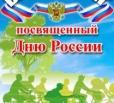 В Балаково пройдет велопробег, приуроченный ко Дню России
