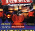 Балаковцев приглашают на Фестиваль водных фонариков