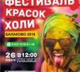 В Балаково пройдет Фестиваль красок Холи