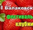 До III Балаковского фестиваля клубники осталось меньше недели