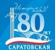 Завтра в Балаково заработает областная передвижная выставка «Время больших перемен…»