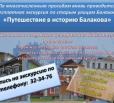 В сентябре пройдёт экскурсия «Путешествие в историю Балакова»