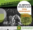 В Балаково пройдут Областные соревнования по функциональному многоборью