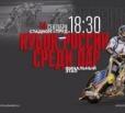 Сегодня пройдёт финальный этап Кубка России среди пар по спидвею