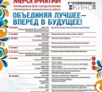 День города Балаково. План мероприятий