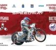 Сегодня на стадионе «Труд» пройдет гонка «Турбина» — «Восток»