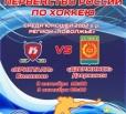 Балаковцев приглашают поддержать местную хоккейную команду