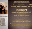 В Балакове пройдет концерт артистов Тульской областной филармонии им. И.А. Михайловского