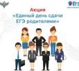 Балаково присоединится к всероссийской акции «Единый день сдачи ЕГЭ родителями»