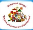 Завтра подведут итоги муниципального этапа областного конкурса «Лидеры дошкольного образования»