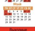 В майские праздники жители Балакова будут отдыхать 7 дней