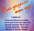 """""""Ровесник"""" приглашает на фестиваль творчества и спорта"""
