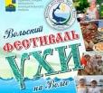 В Вольске пройдет II фестиваль ухи на Волге