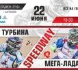 Сегодня в Балаково пройдут командные соревнования по спидвею
