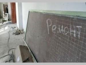ремонт школы