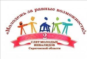 инвалиды знакомства в саратовской области