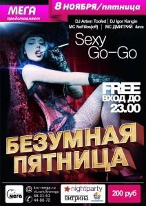 ekaterinburgskiy-klub-gruppovogo-seksa