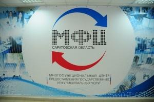 МФЦ_Саратовская область