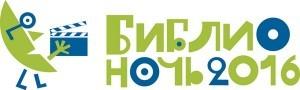 библионочь_лого
