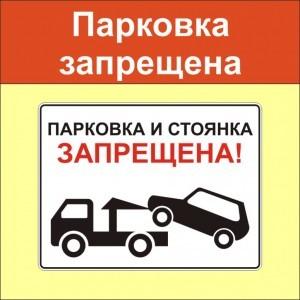 парковка и стоянка запрещена