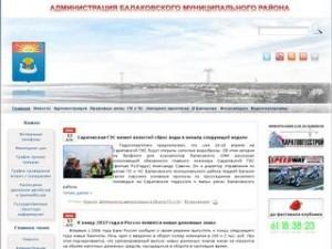 сайт-администрации