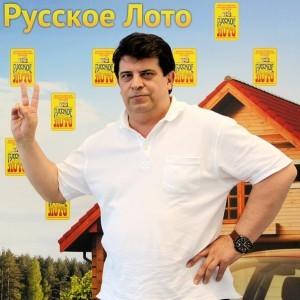 владимир пронин русское лото