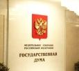 """В Госдуме приняли бюджет и закон о блокировке номеров """"телефонных террористов"""""""