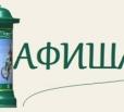 Балаковцев приглашают на спектакли и благотворительный концерт