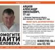 В Балакове продолжаются поиски пропавшего Александра Аяцкова