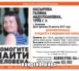Пропавшая жительница города Балаково найдена в Саратове