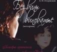 В БТЮЗе состоится премьера спектакля «Без вины виноватая»