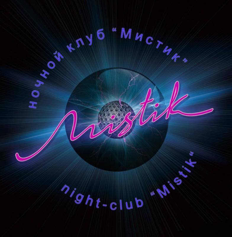 Балаково ночной клуб мистик аренда помещения под спортивный клуб в москве