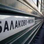 поезд балаково-москва
