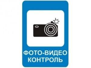 фото-видеоконтроль