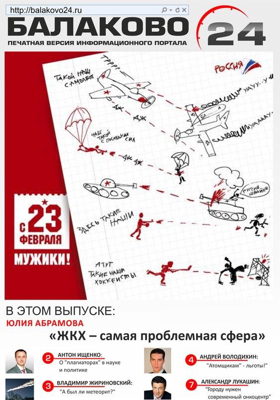 Балаково24 печатная версия