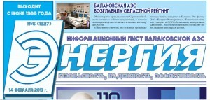 Энергия_газета_АЭС