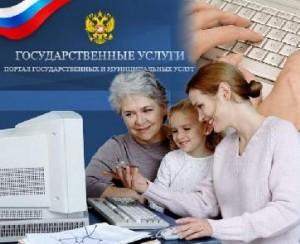 госуслуги_семья