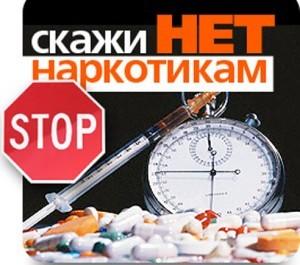 наркотики_1