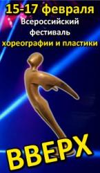 фестиваль хореографии Вверх