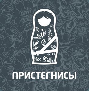 гаи_матрешка_пристегнись