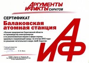 Балаковская АЭС_АиФ